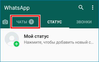 Открыть чаты в WhatsApp