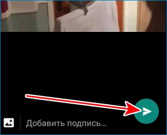 Отправить ролик