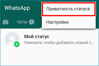 Приватность статуса WhatsApp