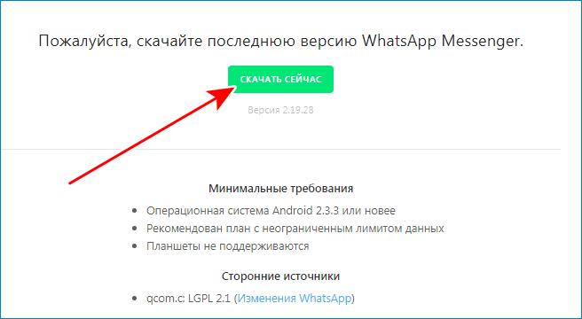 Скачать Whatsapp сейчас