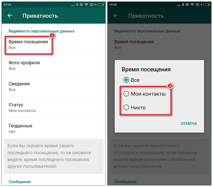 Скрытие времени посещения в WhatsApp на Android