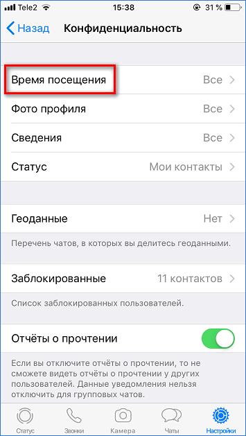 Время посещения в WhatsApp на iPhone