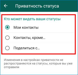 Выбор приватности статуса