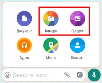 Выбрать как отправить фото
