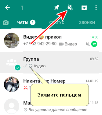 Выключить звук Whatsapp