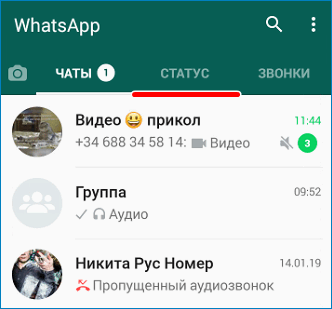 Зайти в статусы WhatsApp