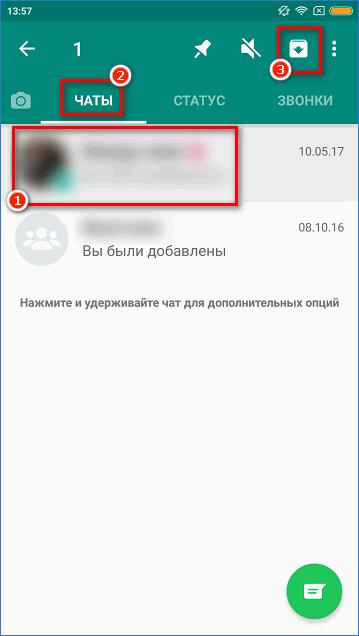 Архивирование чата в WhatsApp на Android