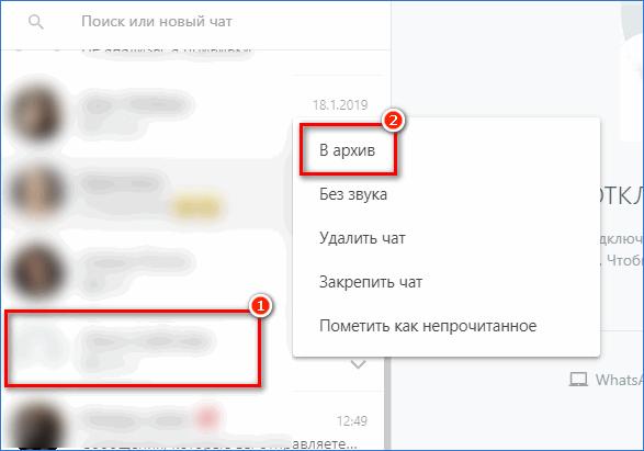Архивирование чата в WhatsApp на компьютере