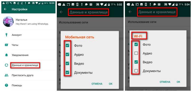 Автокопиование файлов в телефон WhatsApp