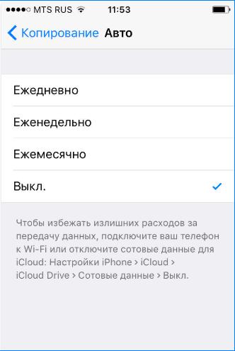 Автокопирование в iPhone WhatsApp