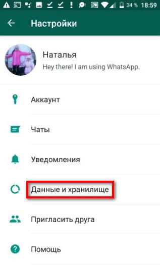 Данные и хранилище в WhatsApp