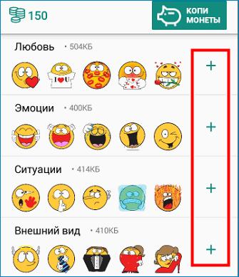 Добавить стикеры в WhatsApp