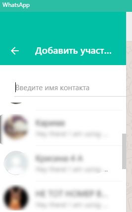 Добавление участников в группу в WEB версии WhatsApp