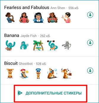 Дополнительные стикеры в WhatsApp