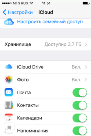 Доступ к iCloud в iPhone WhatsApp
