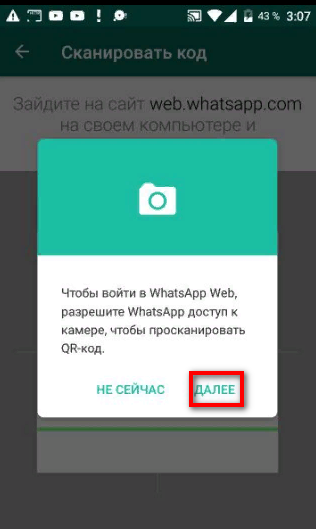 Доступ к камере для WEB версии WhatsApp