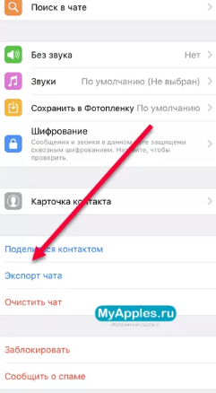 Экспорт чата в iPhone в WhatsApp