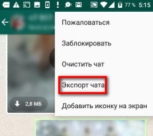 Экспорт чата в WhatsApp