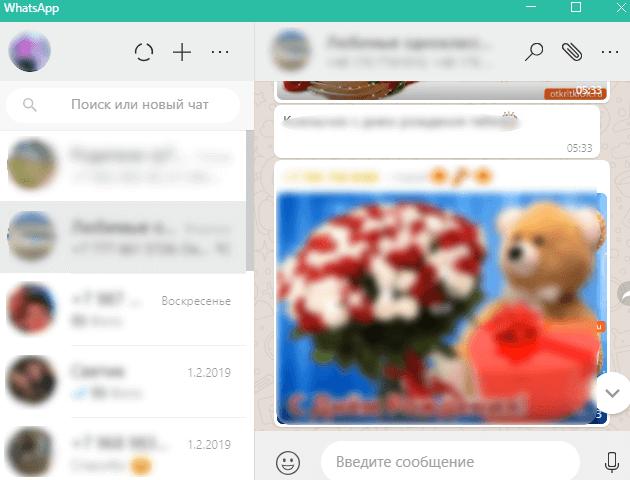 Главное меню WEB версии WhatsApp