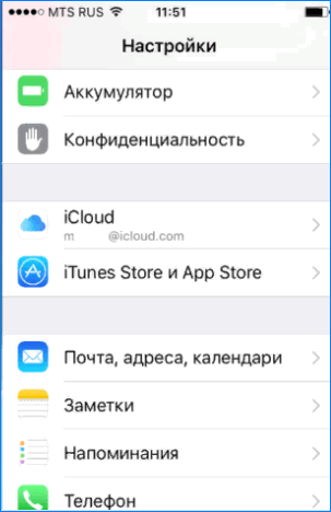 iPhone настройки iCloud в WhatsApp