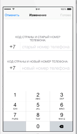 Изменение номера iPhone в WhatsApp