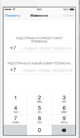 Изменение номера iPhone в WhatsApp