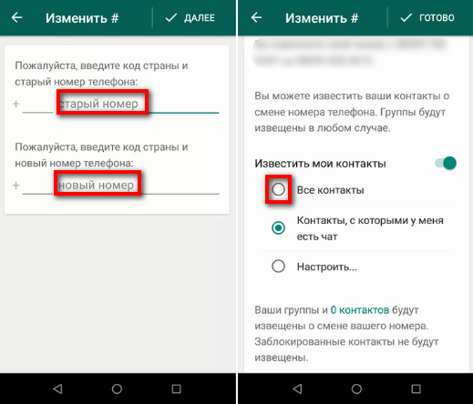 Изменение номера на Android в WhatsApp