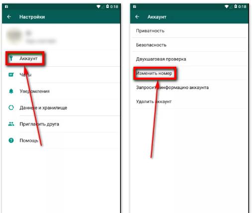 Изменение номера телефона на Android в WhatsApp