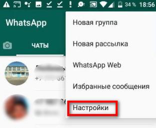 Как зайти в настройки в WhatsApp