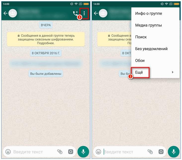 Меню контакта в WhatsApp на Android