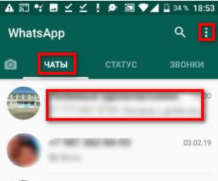 Настройка автосохранения в WhatsApp