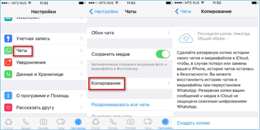 Настройка копирования в iPhone WhatsApp