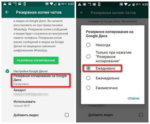 Настройка резервного копирования WhatsApp