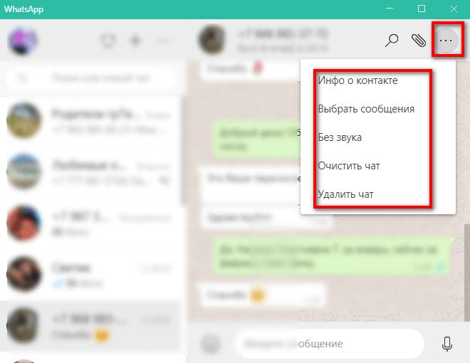 Настройки контактов в WhatsApp WEB