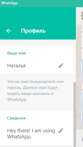 Настройки профиля в WEB версии WhatsApp
