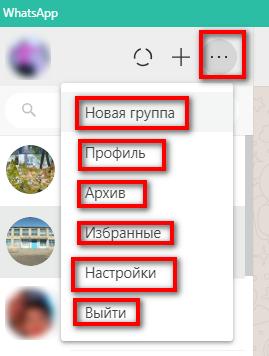 Настройки в WEB версии WhatsApp