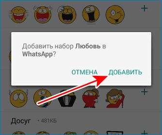 Нажать на кнопку добавить
