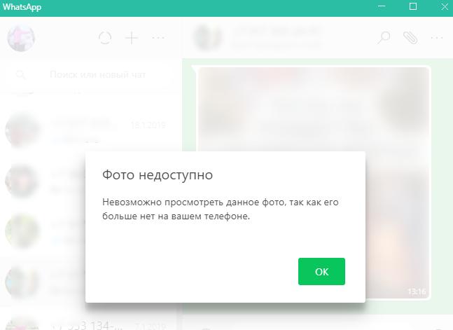 Недоступность изображений в WhatsApp WEB