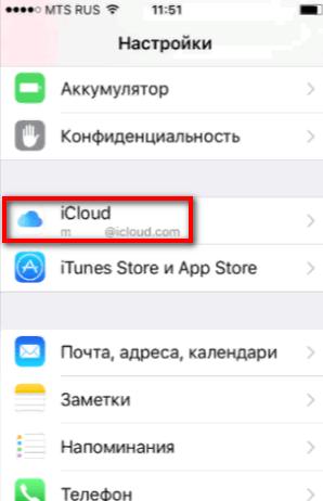 Облачное хранилище на iPhone в WhatsApp