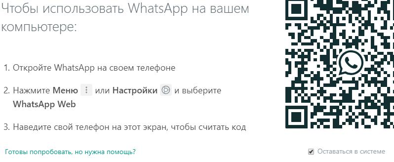 Обновление QR-кода в WEB версии WhatsApp