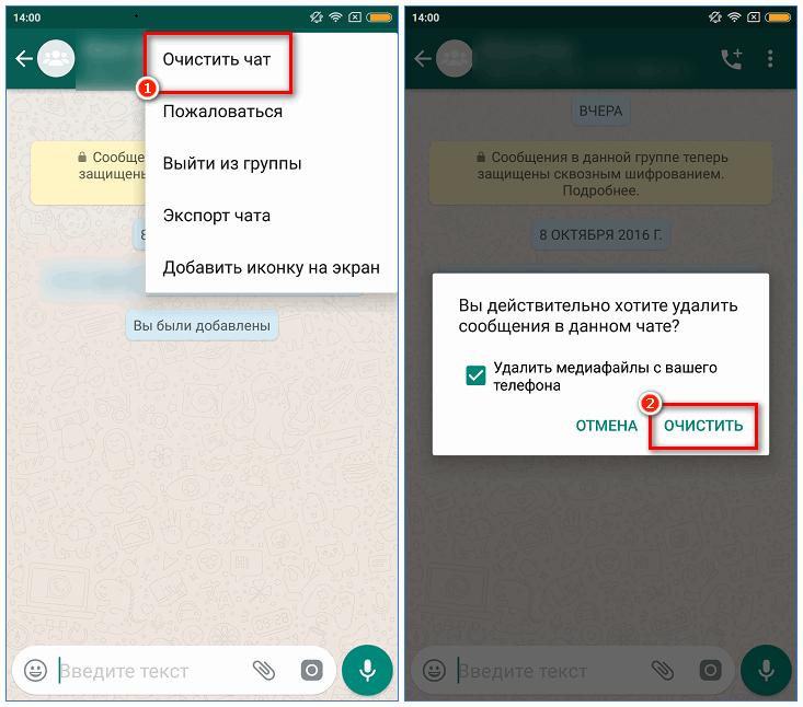 Очистка чата в WhatsApp на Android