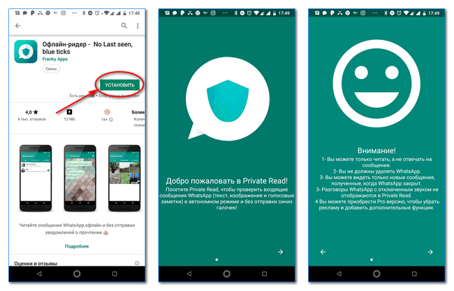 Читать сообщения оффлайн через Оффлайн-ридер для WhatsApp