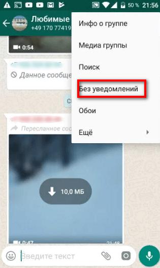 Отключение уведомлений в группе WhatsApp