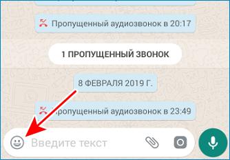 Открыть эмоджи в WhatsApp