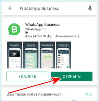 Открыть WhatsApp Business