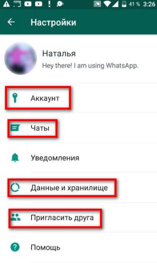 Отличие настроек от WEB версии WhatsApp