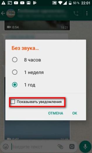 Отмена оповещений в группе WhatsApp
