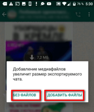 Отправление файлов по почте в WhatsApp