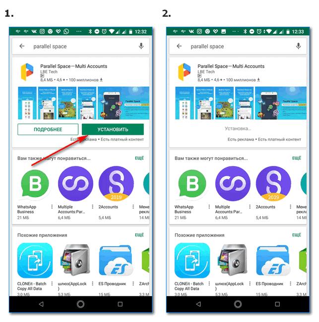 Установка Parrallel Space на Android