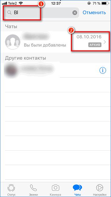 Поиск архивированного чата в WhatsApp на iPhone